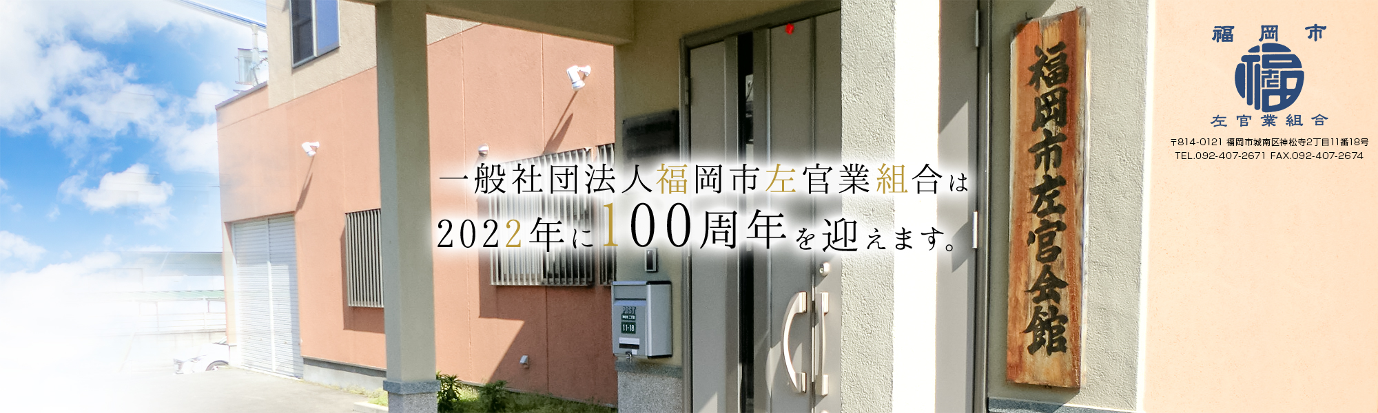 一般社団法人福岡市左官業組合